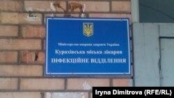 Інфекційне відділення міської лікарні, Курахове