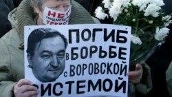 Время Свободы: Сергей Магнитский как символ борьбы с коррупцией