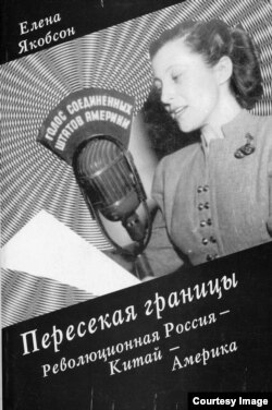 Елена Якобсон на обложке своей книги, 2004