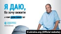 Плакат комунікаційної кампанії «Я не даю» для об'єднання позитивних історій боротьби з корупцією