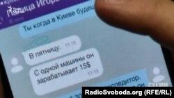 SMS-переписка Віталія Хомутинніка з колишній керівником Одеської області Ігорем Палицею