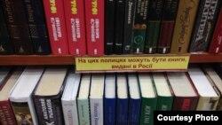 Відтепер імпортери книжок із Росії мають отримувати дозвіл від Держкомтелерадіо на ввезення до України видавничої продукції