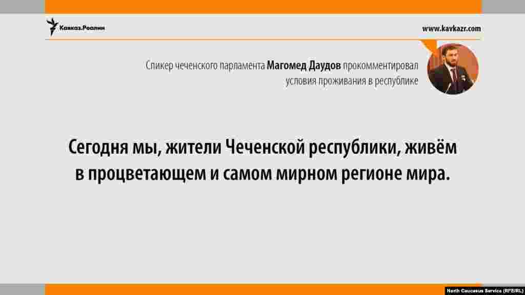 07.06.2017 // Спикер парламента Чечни Магомед Даудов прокомментировал условия проживания в республике.
