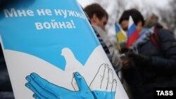 Плакат участников Марша мира в Москве. 15 марта 2014 года