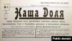 Першы нумар газэты «Наша доля»