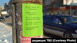 Листовки в российском Томске, 26 ноября 2018 года