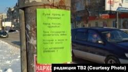 Листовки в Томске