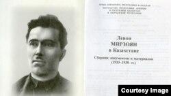 Первые страницы сборника документов о Левоне Мирзояне. Алматы, 2001 год.