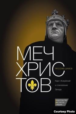 """Обложка книги """"Меч Христов"""""""