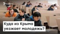 Куда из Крыма уезжает молодежь? | Радио Крым.Реалии