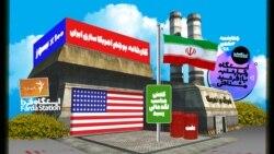 ایستگاه فردا: انتقام سخت از پرچم (۱)