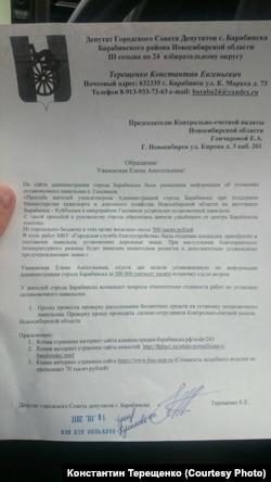 Письмо депутат Терещенко в счетную палату