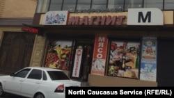 Местные предприниматели активно используют названия и стилистику раскрученных сетей для своих магазинов, не покупая при этом франшизу