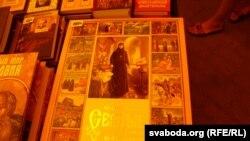 Яшчэ адна кніга пра гісторыю і культуры беларускага праваслаўя на расейскай мове
