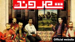 «Shahrvand-e Emrouz» xəbərlər jurnalı