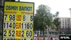Курс обміну валют в одному з обмінників на Хрещатику, 27 липня 2009 р.