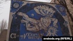 Сграфіта на навуковую тэму на вуліцы Чычэрына ў Менску