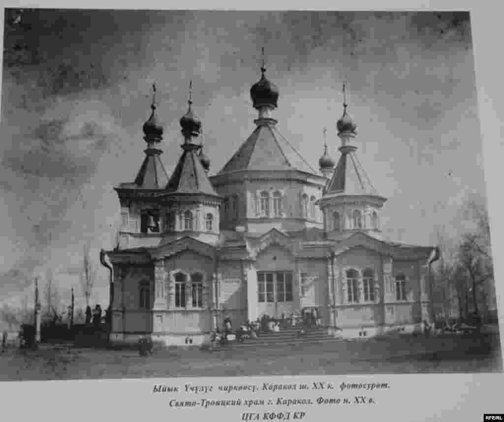 «Ислам и православие: 140 лет на земле Кыргыз #7