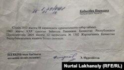 Ответ управления миграционной полиции о Рахыжане Зейнулле.