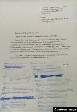 Подписи в поддержку Александры Шкуриной