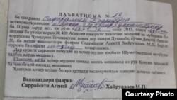 Даъватномаи оҷонсӣ ба Сафаралиев.