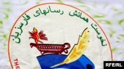 Нахустин Анҷумани рӯзноманигорони форсигӯ моҳи марти соли 2007 дар Душанбе баргузор шуд.