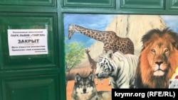 Объявление о закрытии сафари-парка «Тайган»