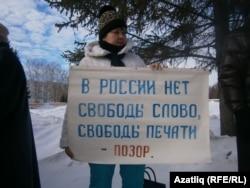 Пикет в поддержку Рафиса Кашапова, Набережные Челны, февраль 2015 года