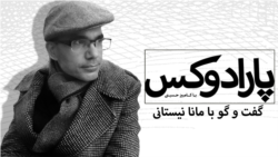 پارادوکس با کامبیز حسینی؛ گفتوگو با مانا نیستانی