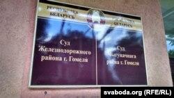 Гомель, суд Чыгуначнага раёну