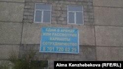Объявление о сдаче в аренду коммерческих площадей. Алматы, 22 октября 2015 года.