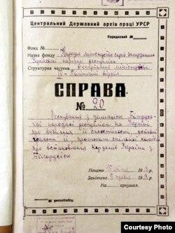 У Центральному архіві вищих органів влади та управління України зберігається листування УНР і БНР про взаємне визнання. Фото Артема Папакіна