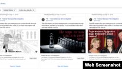 Реклама ФБР в фейсбуке