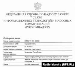 """Кадыровн некъ"" газетана зорбане дийла Роскомнадзоро елла бакъо"