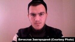 Вячеслав Завгородний