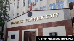 Здание Бишкекского городского суда.