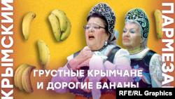 Грустные крымчане и дорогие бананы | Крымский.Пармезан