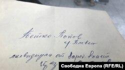 Писмото, написано от Петко Попов, 1944 г.