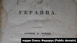 Фрагмент обкладинки поеми Пантелеймона Куліша «Україна», що була видана в Києві у 1843 році