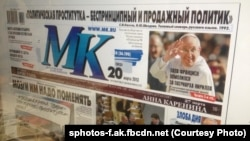 """Moskovsky komsomolets"" can hardly be deemed an opposition newspaper."