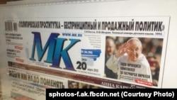 "Ballina e gazetës ""Moskovsky Komsomolets"""