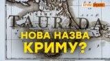 Навіщо Росія хоче перейменувати Крим? (відео)