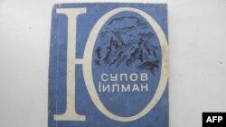 Нохчийн литература езачаьрна дика евзаш ю Юсупов Iилманан поэзи.
