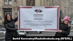 Акція проти корупції. Київ, 9 грудня 2014 року