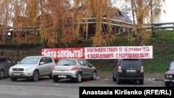 Көкөніс қоймасының жабылғандығы туралы жазу ілінген жерде тұрған көліктер. Бирюлев ауданы, Мәскеу, 17 қазан 2013 жыл.
