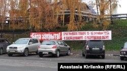 Баннер о закрытии Покровской базы. Москва, 17 октября 2013 года.