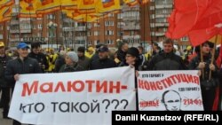 Митингующие требовали отставки вице-мэра Малютина