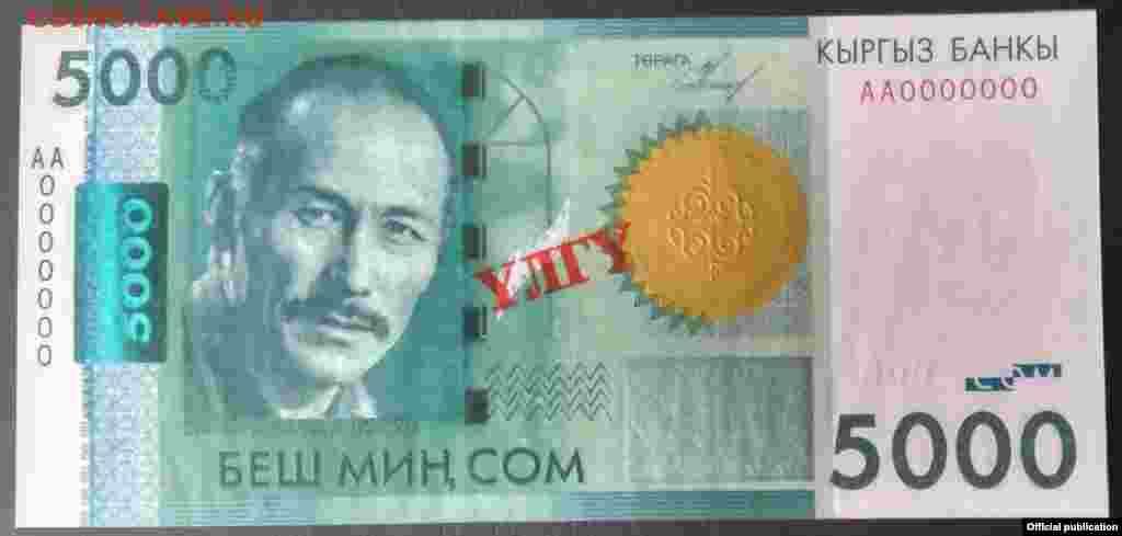 Алгач эң кымбат банкнот 100 сом болсо, 2000-жылы 200, 500, 1000 сомдук, 2010-жылдан тарта 5000 жана былтыр 2000 сомдук банкнот жүгүртүүгө киргизилген.