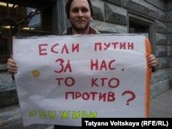 Одиночный пикет в защиту Европейского университета в Петербурге