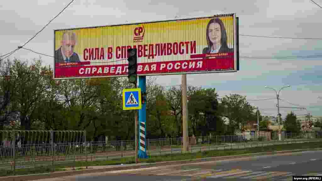 А «Справедливая Россия» взагалі на самоті